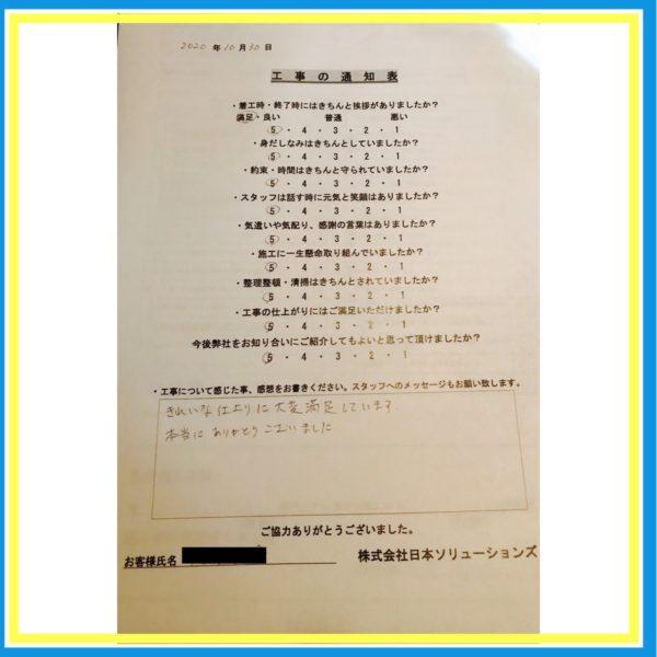 名張市Y様ご自宅 【システムキッチン・浴室漏水修理】